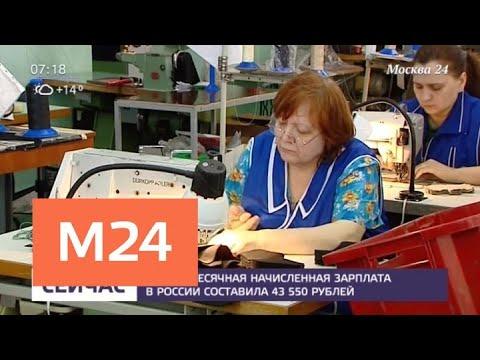 Эксперты подсчитали размер средней зарплаты в России