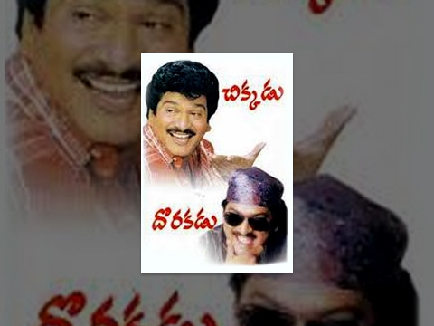 Chikkadu Dorakadu Full Movie || చిక్కడు  దొరకడు సినిమా  || Rajendraprasad, Rajani