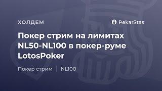 PekarStas #170 - NL50-NL100 Snap Poker