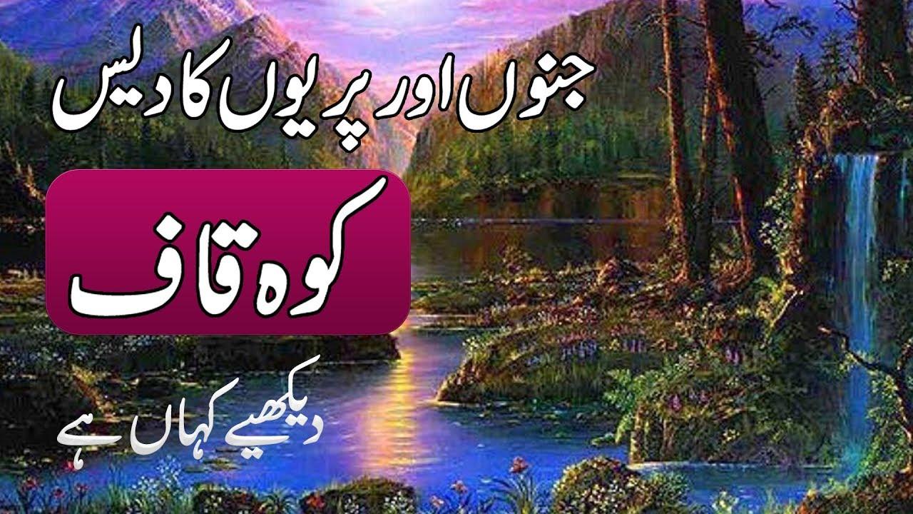 Koh Kaaf Mount Qaf – Purisrar Dunya Urdu Documentaries