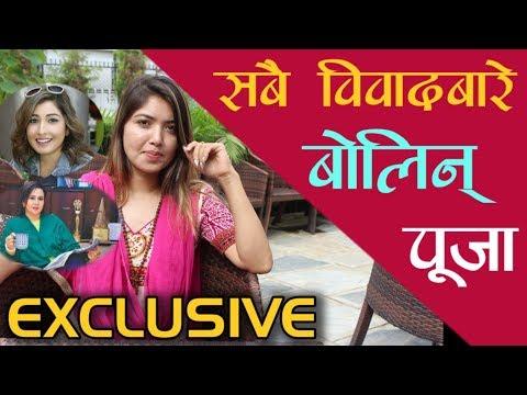 (आँचलको स्ट्याटसबारे पूजाको यस्तो भनाई, निकिता हाम्रो गार्जेन || Pooja Sharma || FOR SEE NETWORK || - Duration: 18 minutes.)