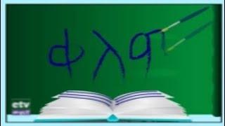#etv ቀለም የተማሪዎቸሀ ጥያቄ እና መልስ …መጋቢት 24/2011 ዓ.ም