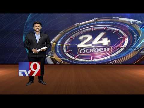 24 Hours 24 News    Top Trending Worldwide News    08-12- 2017 - TV9