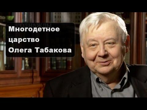 Многодетное царство Олега Табакова