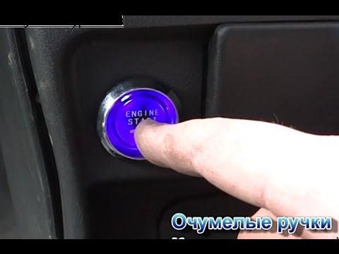 Кнопка запуска двигателя ваз 2114