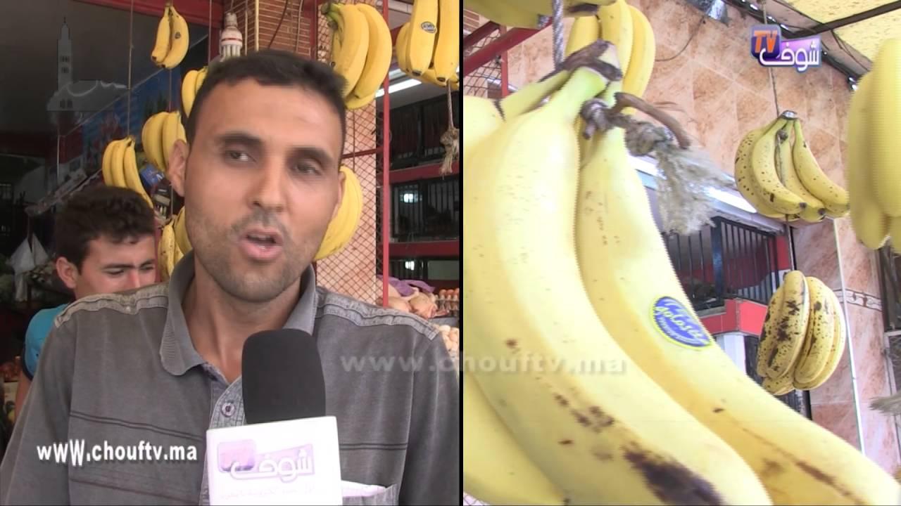 كيداير السوق.. واش كيكثر الاقبال على استهلاك الموز في رمضان؟ | أش كاين فالسوق