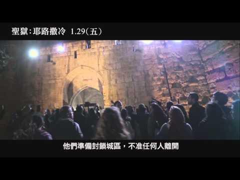 【聖獄:耶路撒冷】完整預告