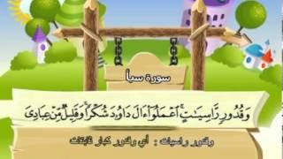 المصحف المعلم للشيخ القارىء محمد صديق المنشاوى سورة سبأ كاملة جودة عالية
