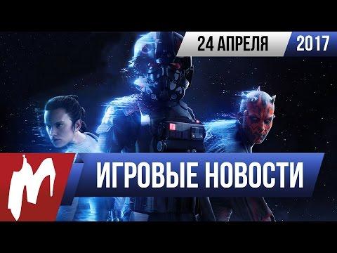 Игромания! Игровые новости, 24 апреля (Battlefront 2, Киберспорт, Code Vein, Ancestors)