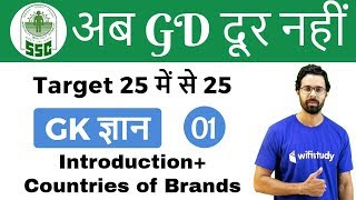 8:00 PM - अब GD दूर नहीं   GK ज्ञान by Bhunesh Sir   Day #01   Introduction + Country of Brands