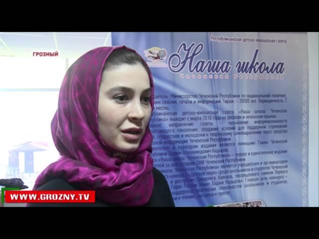В Грозном определились победители конкурса «Детское перо»