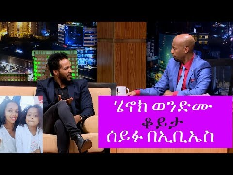 Seifu on EBS: Interview with Artist Henok
