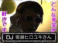 衛藤ヒロユキ