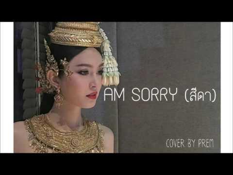 Am sorry (สีดา) [ cover by prem ]