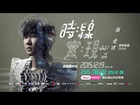 林俊傑 JJ Lin - 時線:新地球 世界巡迴演唱會-高雄最終站 演唱會30秒CF