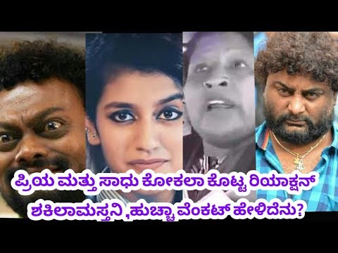 Video Oru adaar love sadhu kokila version | Shakila Mastani | huchcha Venkat reaction | kannadavideomemes download in MP3, 3GP, MP4, WEBM, AVI, FLV January 2017