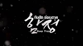 Nonton [TH Official] Deep Trap กับดัก ซ่อนตาย Trailer, 2015 Film Subtitle Indonesia Streaming Movie Download