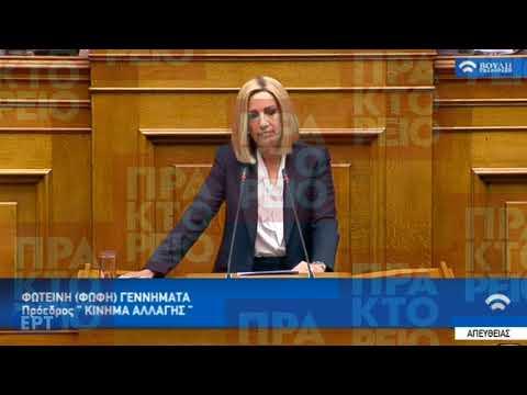 Φ. Γεννηματά: Χορτάσαμε από λόγια. Απαιτούμε από την Ευρώπη αλλαγή πολιτικής