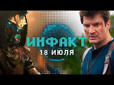 Uncharted с Филлионом, мультиплеер в No Man's Sky, кооперативный хоррор GTFO, Destiny 2…