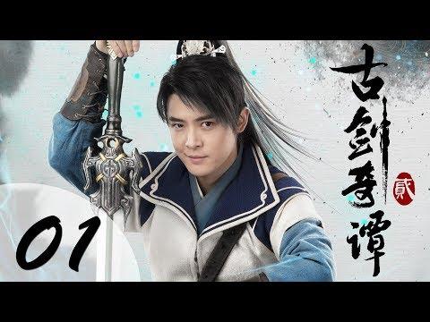 【ENG SUB】古剑奇谭二 01   Swords of Legends II EP01(付辛博、颖儿、李治廷、张智尧主演)