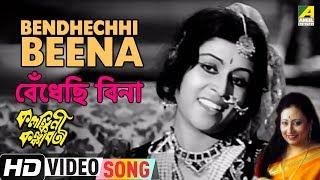 Download Lagu Bendhechhi Beena   Kalankini Kankabati   Bengali Movie Song   Parveen Sultana Mp3