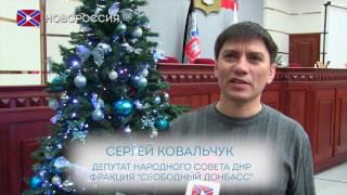 Новогоднее Поздравление Сергея Ковальчука