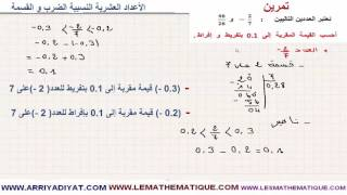 الرياضيات الأولى إعدادي - الأعداد العشرية النسبية الضرب و القسمة : تمرين 13