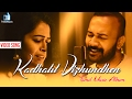 Kadhalil Vizhundhen Video Song | Valentine's Day Spl | Tamil Music Album | Trend Music