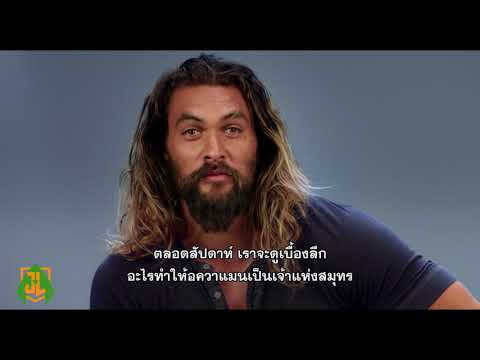 Justice League - Aquaman Week (ซับไทย)