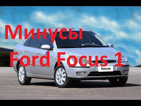 форд фокус 1 достоинства и недостатки