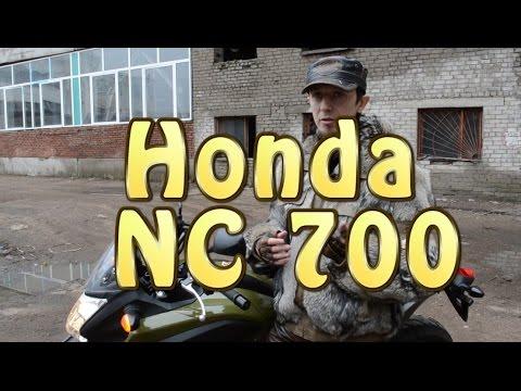 Honda nc700 кофры снимок