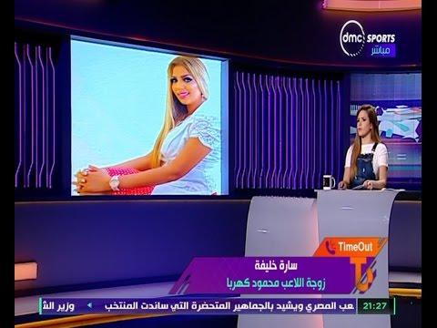 """رغم طلبها الطلاق منه.. المذيعة سارة خليفة تدافع عن """"كهربا"""": لن أسمح لأي صحفي أن يجرحه"""