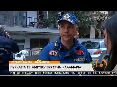 Πυρκαγιά σε ημιυπόγειο στην Καλαμαριά /03/04/2020 | ΕΡΤ