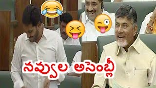 YS Jagan Funny Satires on Mike System In AP Assembly | Chandrababu Laughing | Funny Moments | HMTV