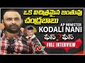 YCP Minister Kodali Nani Exclusive Interview on Current Politics in AP