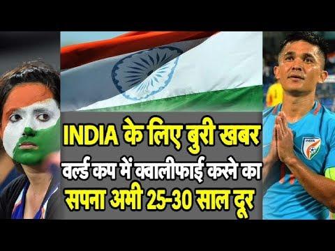 भारतीय फैंस के लिए बुरी खबर वर्ल्ड कप में क्वालीफाई करने में लगेंगे अभी 25 साल | Sроrтs Так - DomaVideo.Ru