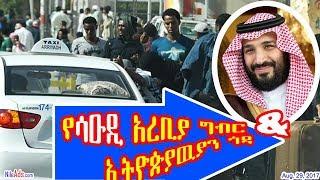 የሳዑዲ አረቢያ ግብር ኢትዮጵያዉያን ጎዳ - Ethiopians in Saudi Arabia - DW
