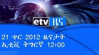 21 ጥር 2012 ዓ/ም ዜናታት ኢቲቪ ትግርኛ 12፡00 |etv