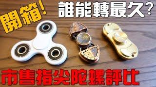 童樂會-市售指尖陀螺評比!誰能轉最久?