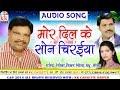 Rajendra Milan Rangila | Cg Song | Mor Dil Ke Son Chiraiya | New Chhatttisgarhi Geet | HD 2018