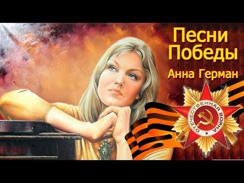 Анна Герман - Песни победы Сборник 2015