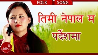 Timi Nepal Ma Pardesh Ma - Ram Tamang & Sapana Dolpali