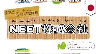 NEET株式会社 倒産寸前か!?(ニュース)