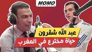 المخترع المغربي عبد الله شقرون مع مومو: حياة مخترع في المغرب