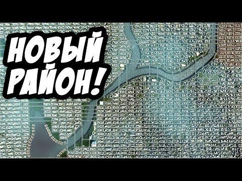 Cities: Skylines - Новый район и огромный мост! #11
