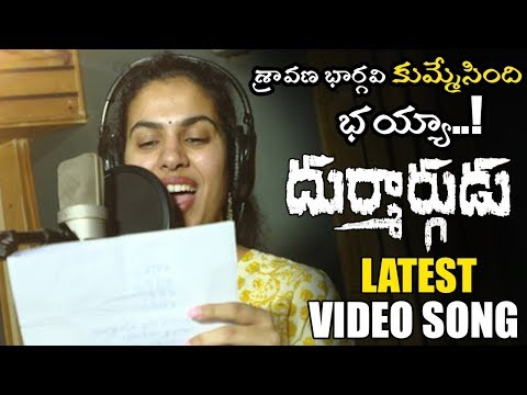Sravana Bhargavi Latest Video Song  Durmargudu Video Songs  Vijay Krishna  Zarakhan  NSE