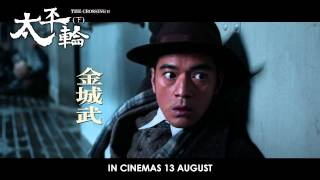 Nonton The Crossing 2                         Official Trailer  In Cinemas 13 Aug 2015  Film Subtitle Indonesia Streaming Movie Download