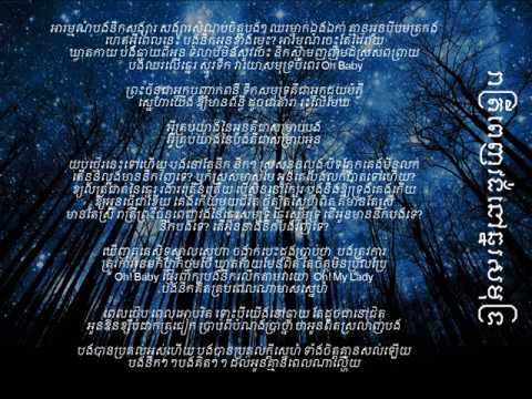 Reatrey Penh Vong Nov Chne Samot Mr  Oun By Project KlabYaHandz Lyrics
