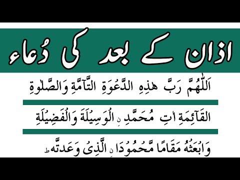 azan ke baad ki dua pdf 320