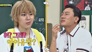 Video 'Sang Min and IU...?' Zico who couldn't hide his sneer- Knowing Bros 138 MP3, 3GP, MP4, WEBM, AVI, FLV Agustus 2018